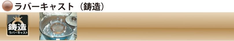 ラバーキャストアクセサリーOEM製造 (2)